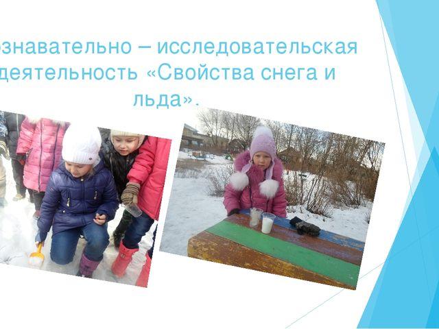 Познавательно – исследовательская деятельность «Свойства снега и льда».