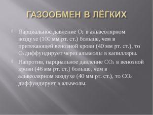 Парциальное давление О2 в альвеолярном воздухе (100 мм рт. ст.) больше, чем в
