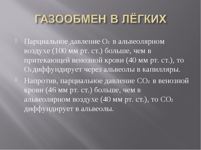 Парциальное давление О2 в альвеолярном воздухе (100 мм рт. ст.) больше, чем в...