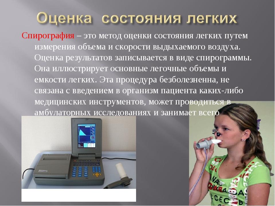Спирография – это метод оценки состояния легких путем измерения объема и скор...
