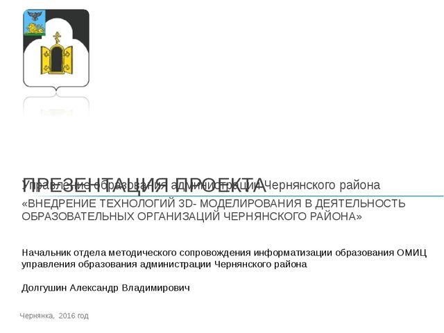 ПРЕЗЕНТАЦИЯ ПРОЕКТА «ВНЕДРЕНИЕ ТЕХНОЛОГИЙ 3D- МОДЕЛИРОВАНИЯ В ДЕЯТЕЛЬНОСТЬ ОБ...