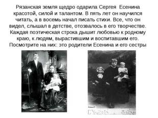 Рязанская земля щедро одарила Сергея Есенина красотой, силой и талантом. В пя