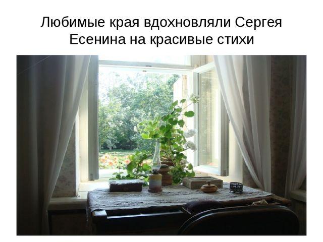 Любимые края вдохновляли Сергея Есенина на красивые стихи
