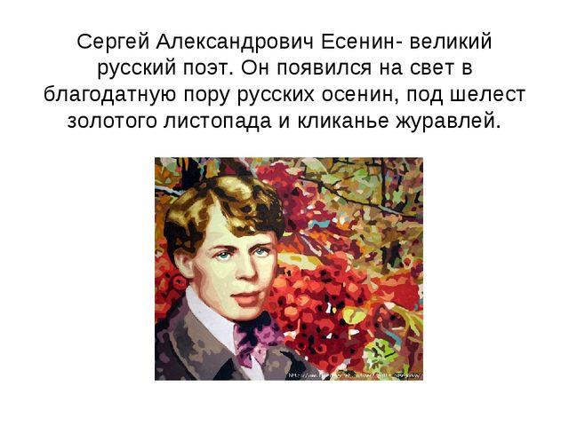 Сергей Александрович Есенин- великий русский поэт. Он появился на свет в благ...