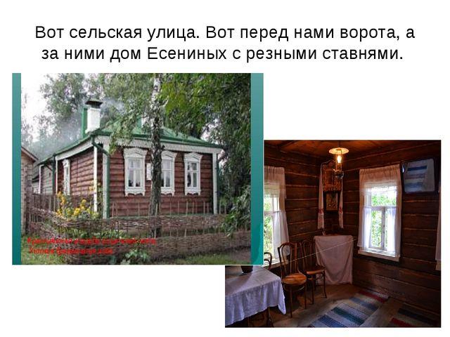 Вот сельская улица. Вот перед нами ворота, а за ними дом Есениных с резными с...