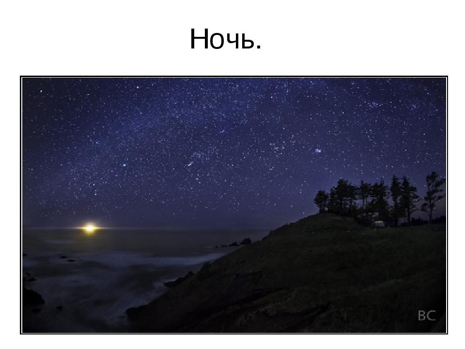 Ночь.