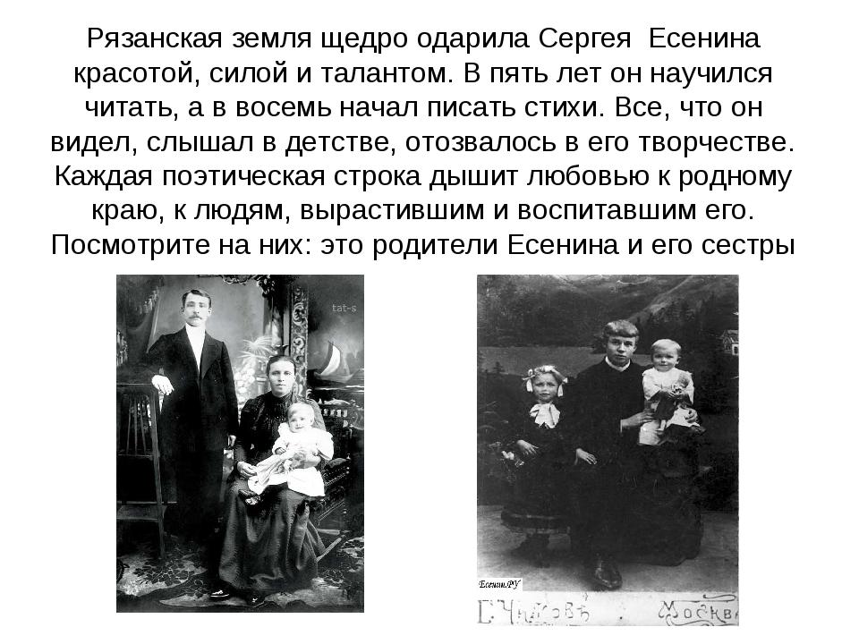Рязанская земля щедро одарила Сергея Есенина красотой, силой и талантом. В пя...