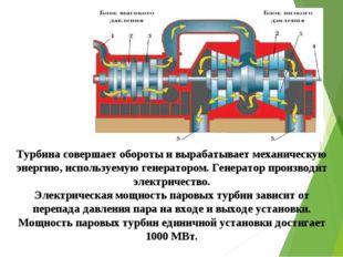 Турбина совершает обороты и вырабатывает механическую энергию, используемую г
