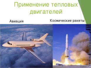 Применение тепловых двигателей Авиация Космические ракеты