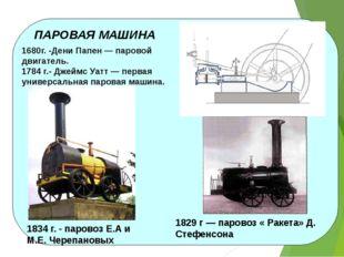 ПАРОВАЯ МАШИНА 1680г. -Дени Папен — паровой двигатель. 1784 г.- Джеймс Уатт
