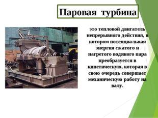это тепловой двигатель непрерывного действия, в котором потенциальная энергия