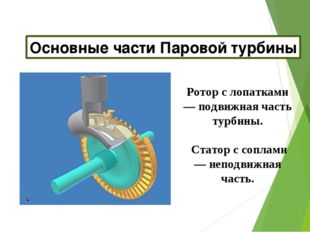 Основные части Паровой турбины Ротор с лопатками — подвижная часть турбины. С