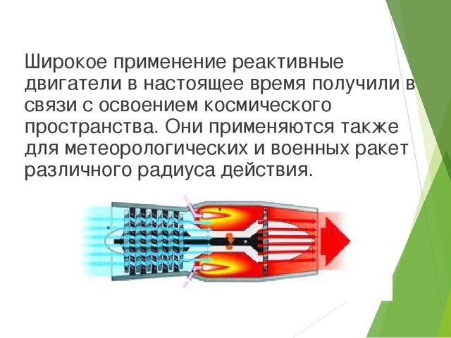 Широкое применение реактивные двигатели в настоящее время получили в связи с...