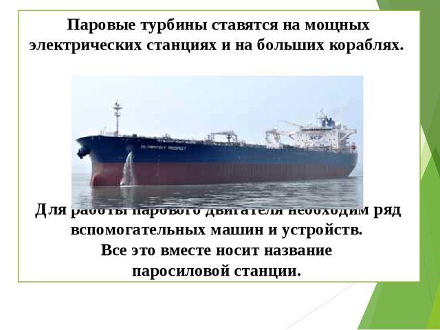 Паровые турбины ставятся на мощных электрических станциях и на больших корабл...