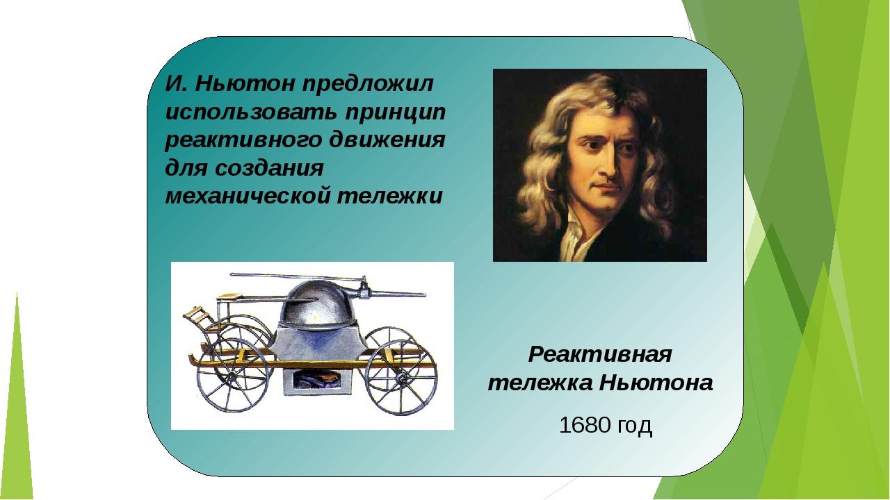 И. Ньютон предложил использовать принцип реактивного движения для создания м...
