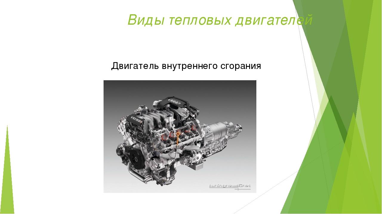 Виды тепловых двигателей Двигатель внутреннего сгорания