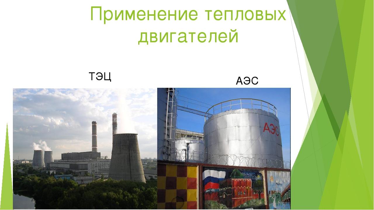 Применение тепловых двигателей ТЭЦ АЭС