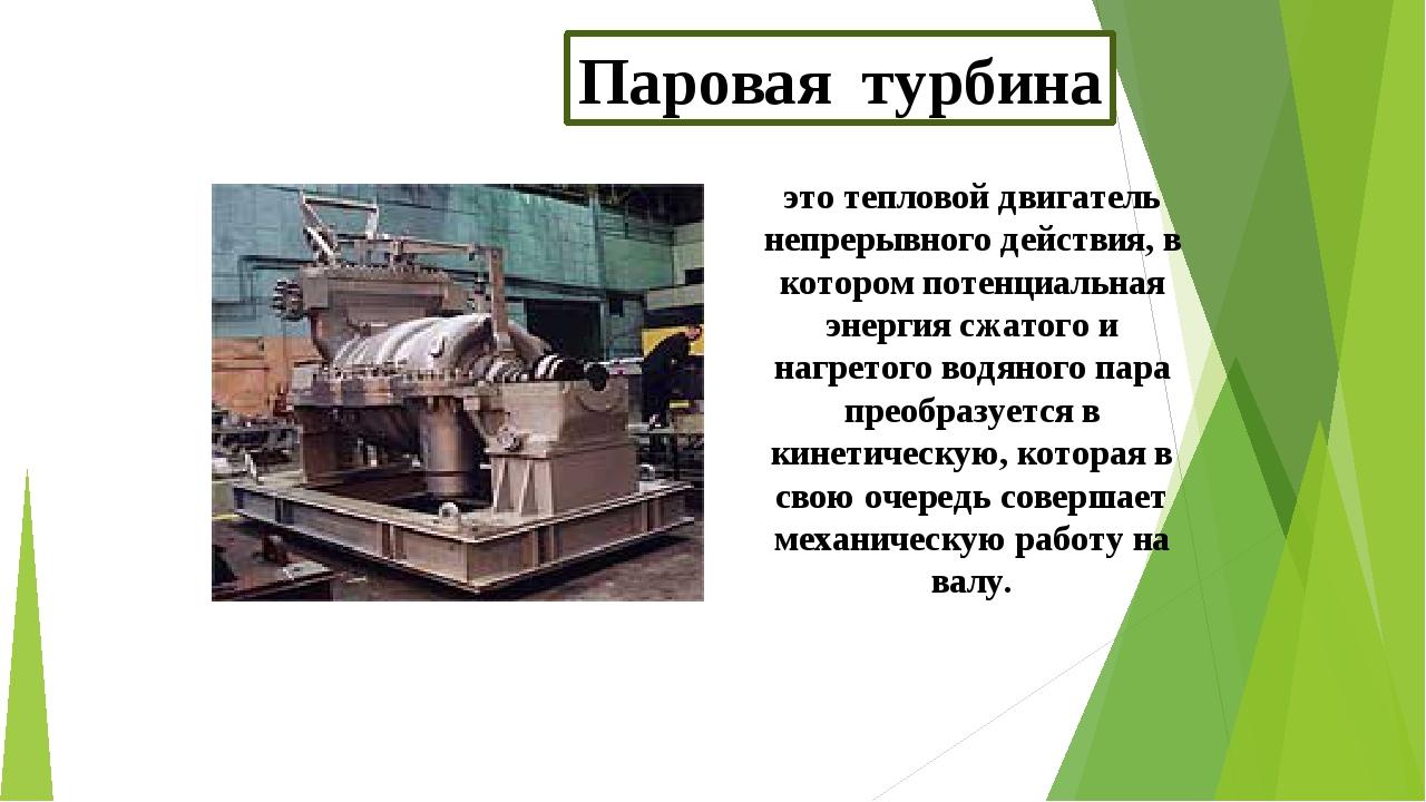 это тепловой двигатель непрерывного действия, в котором потенциальная энергия...
