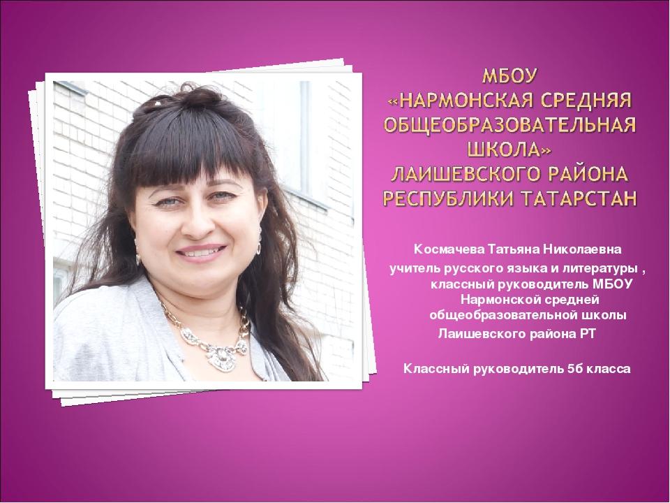 Космачева Татьяна Николаевна учитель русского языка и литературы , классный р...