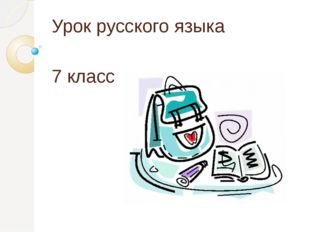 Урок русского языка 7 класс