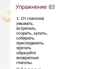 Упражнение 83 1. От глаголов умывать, встречать, ссорить, купать, собирать, п