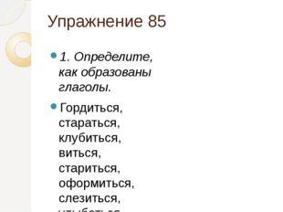 Упражнение 85 1. Определите, как образованы глаголы. Гордиться, стараться, кл