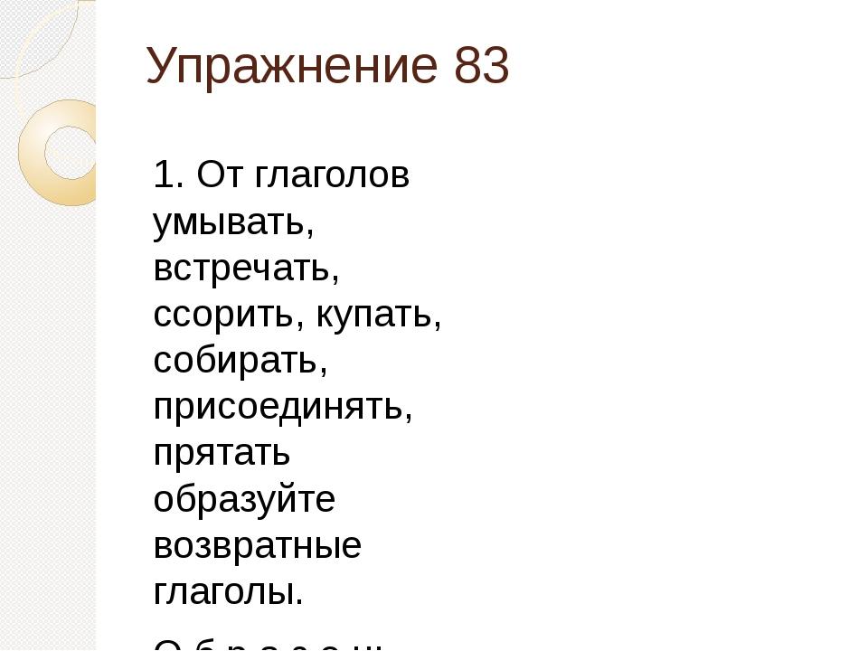 Упражнение 83 1. От глаголов умывать, встречать, ссорить, купать, собирать, п...