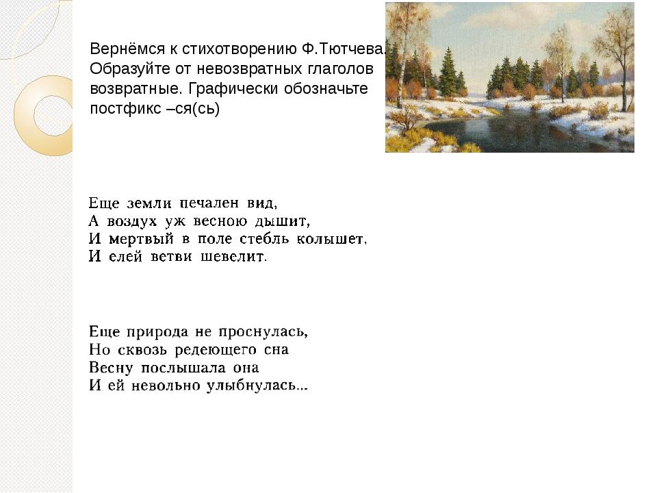 Вернёмся к стихотворению Ф.Тютчева. Образуйте от невозвратных глаголов возвра...