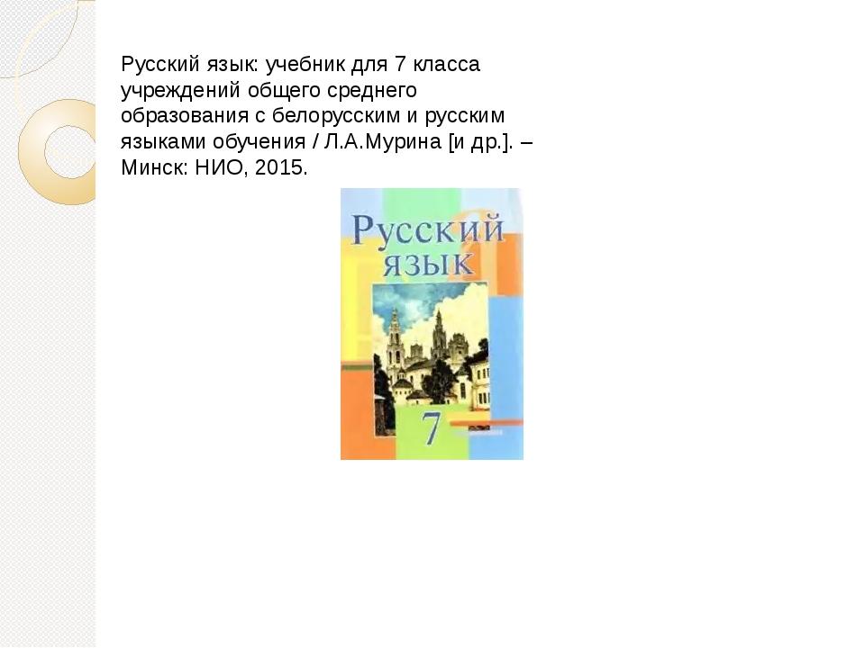 Русский язык: учебник для 7 класса учреждений общего среднего образования с б...