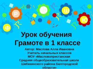 А Р Ю Ш Ф Урок обучения Грамоте в 1 классе Автор: Маслова Алла Ивановна Учит
