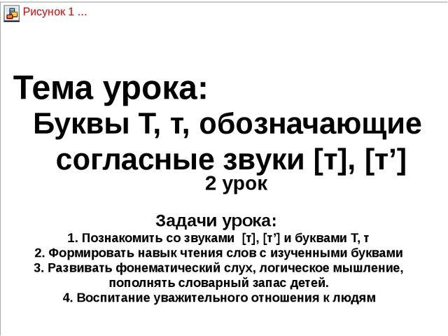 Тема урока: Буквы Т, т, обозначающие согласные звуки [т], [т'] Задачи урока:...