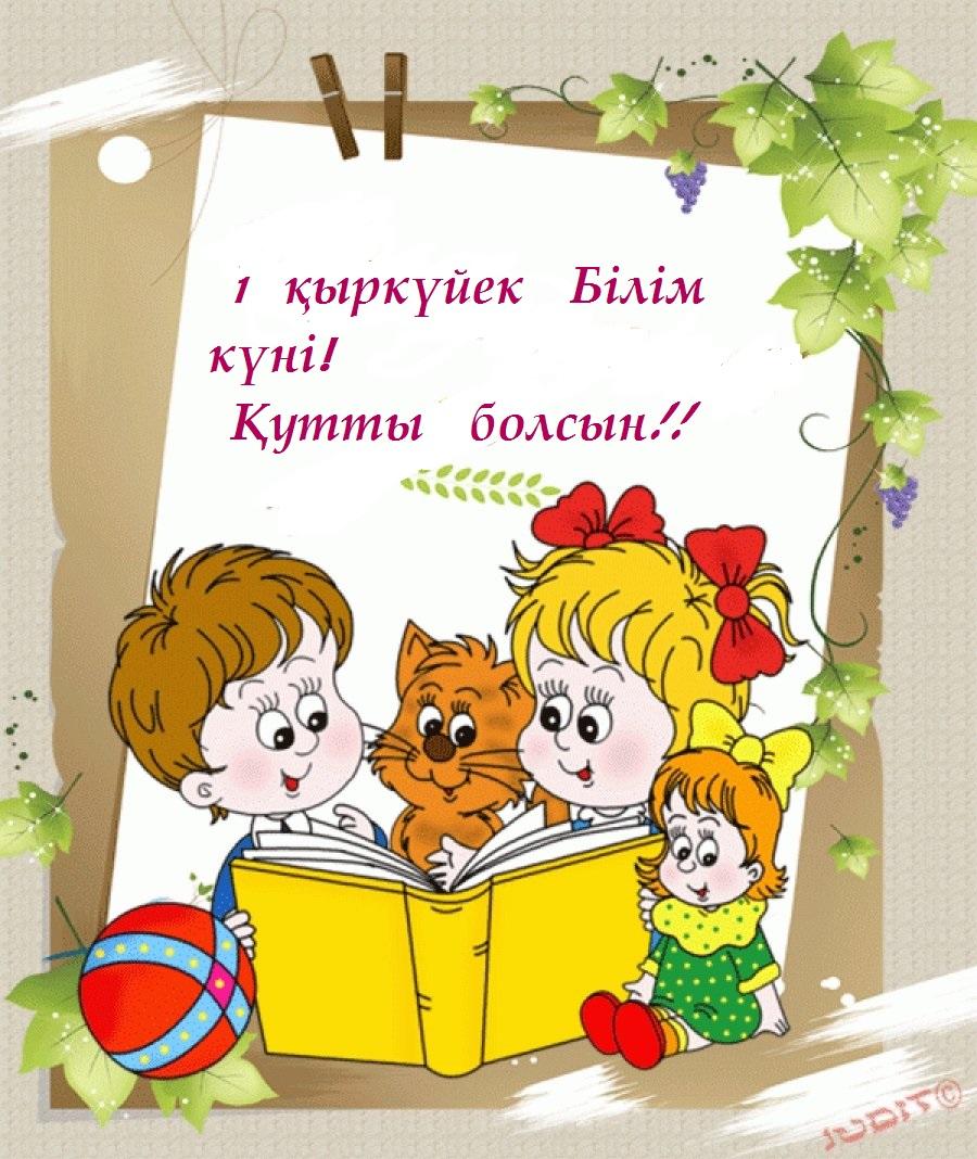 Картинки на день знаний в детском саду