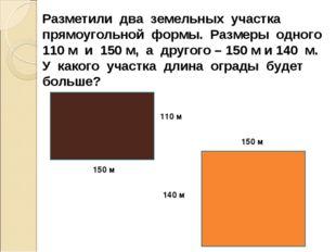 Разметили два земельных участка прямоугольной формы. Размеры одного 110 м и 1
