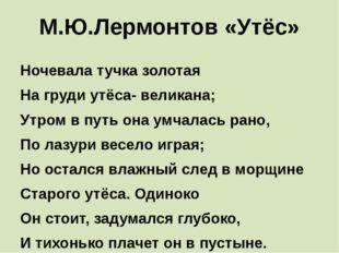 М.Ю.Лермонтов «Утёс» Ночевала тучка золотая На груди утёса- великана; Утро