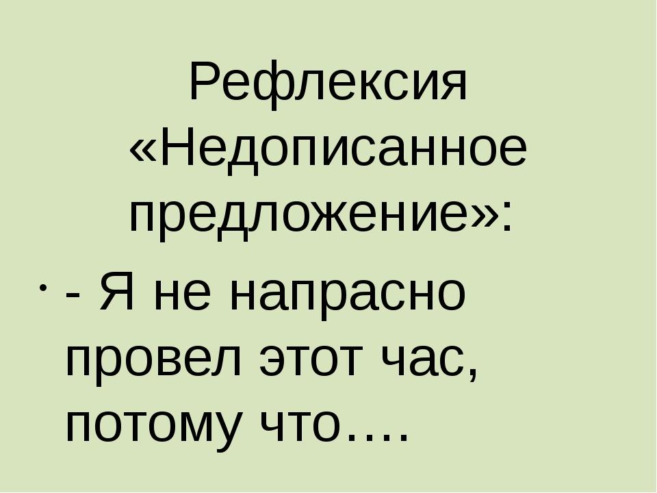 Рефлексия «Недописанное предложение»:  Рефлексия «Недописанное предложение»:...