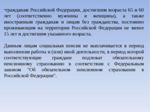 гражданам Российской Федерации, достигшим возраста 65 и 60 лет (соответственн