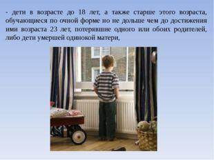 - дети в возрасте до 18 лет, а также старше этого возраста, обучающиеся по оч