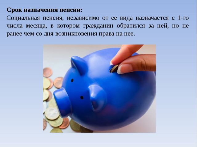 Срок назначения пенсии: Социальная пенсия, независимо от ее вида назначается...