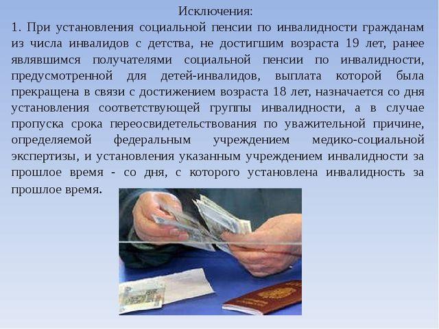 Исключения: 1. При установления социальной пенсии по инвалидности гражданам и...