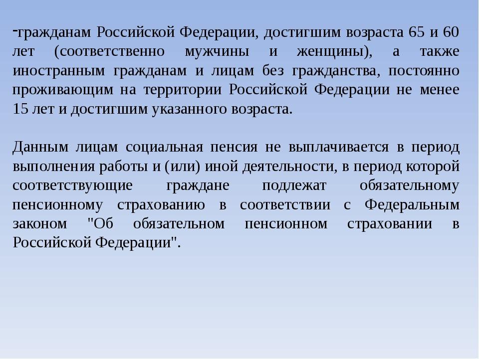 гражданам Российской Федерации, достигшим возраста 65 и 60 лет (соответственн...
