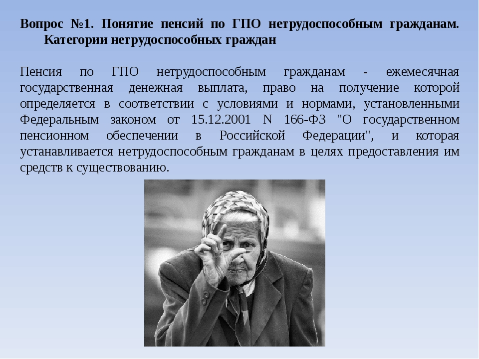 Вопрос №1. Понятие пенсий по ГПО нетрудоспособным гражданам. Категории нетруд...