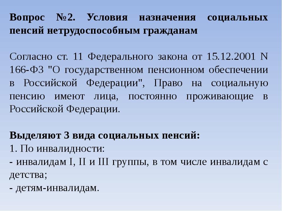 Вопрос №2. Условия назначения социальных пенсий нетрудоспособным гражданам Со...