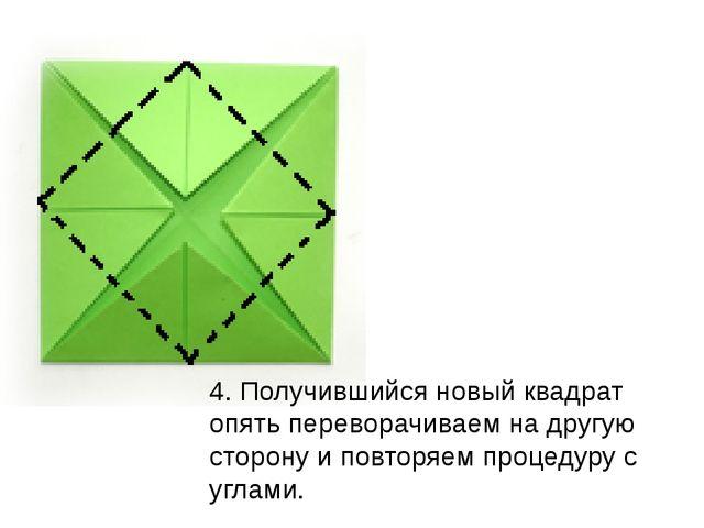 4. Получившийся новый квадрат опять переворачиваем на другую сторону и повто...