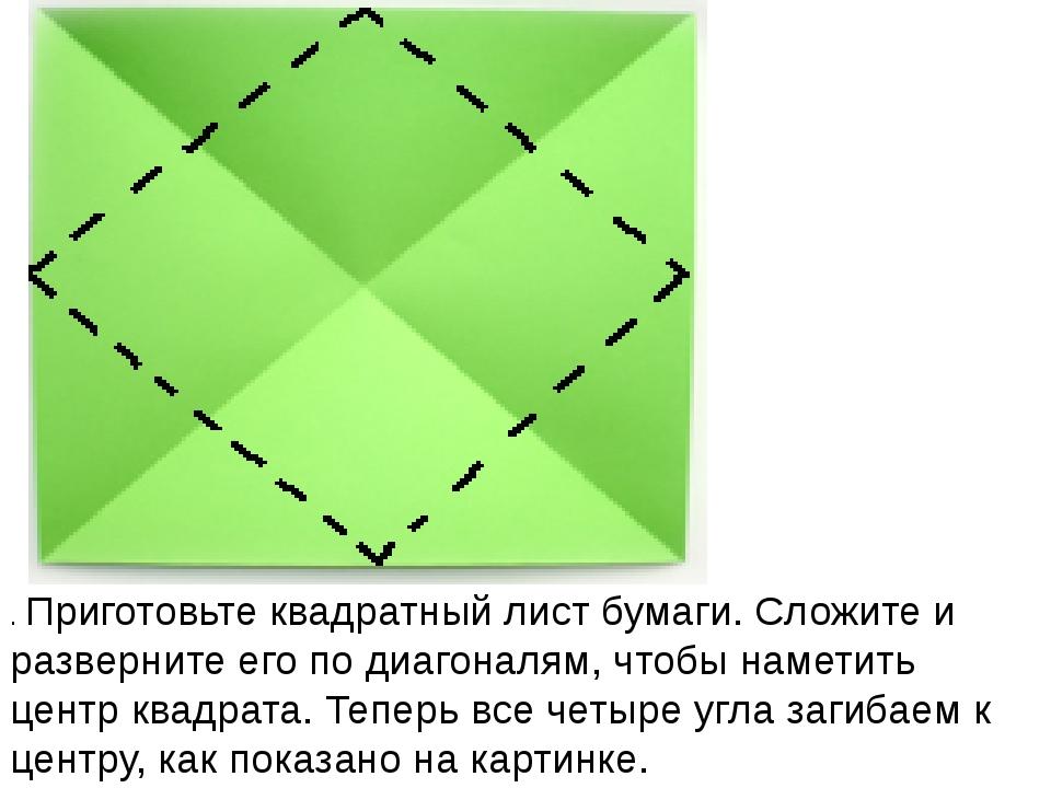 . Приготовьте квадратный лист бумаги. Сложите и разверните его по диагоналям...