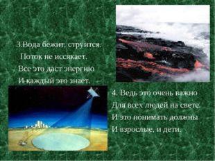3.Вода бежит, струится. Поток не иссякает. Все это даст энергию И каждый это