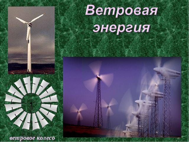 * ветровое колесо