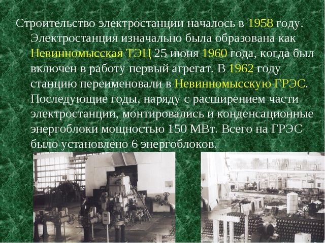 Строительство электростанции началось в 1958 году. Электростанция изначально...