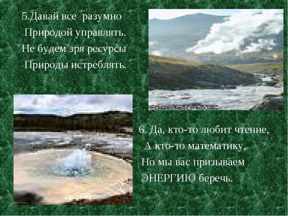 5.Давай все разумно Природой управлять. Не будем зря ресурсы Природы истребля...