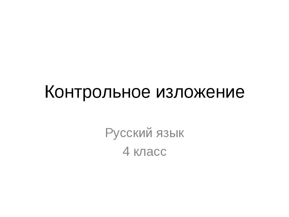 Контрольное изложение Русский язык 4 класс