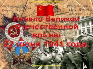 МОУ «Западнодвинская СОШ №1» Ефимов.Г.К.- учитель истории